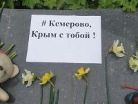 Кемерово, Крым с тобой